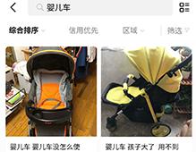闲鱼上的婴儿车是正品吗