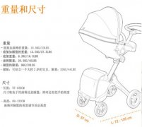 <b>Stokke Xplory婴儿详细规格尺寸</b>